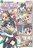マジキュー4コマ 恋姫†無双 -ドキッ★乙女だらけの三国志演義-(7) (マジキューコミックス)