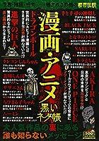 漫画・アニメ黒いネタ帳