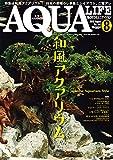 月刊アクアライフ 2016年 08 月号