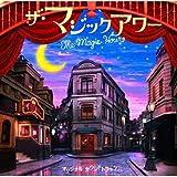 ザ・マジックアワー オリジナル・サウンドトラック