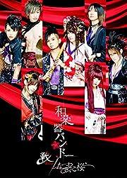 【Amazon.co.jp限定】 戦-ikusa- なでしこ桜(未発表曲・未公開LIVE映像収録) (DVD) (数量限定盤)