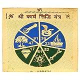 Satyamani Gold Plated Shree Karya Siddhi Yantra