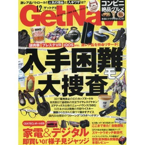 Get Navi(ゲットナビ) 2016年 12 月号 [雑誌]