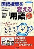 国語授業を変える「用語」 (hito*yume book)