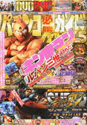 パチンコ必勝ガイドMAX (マックス) Vol.5 2014年 6/1号 [雑誌]