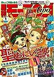 月刊モーニング・ツー 2015 1月号 [雑誌] (モーニングコミックス)