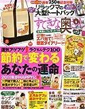 すてきな奥さん 2011年 02月号 [雑誌]