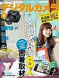 デジタルカメラマガジン 2014年8月号[雑誌]