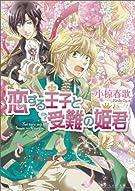 恋する王子と受難の姫君 (ビーズログ文庫)