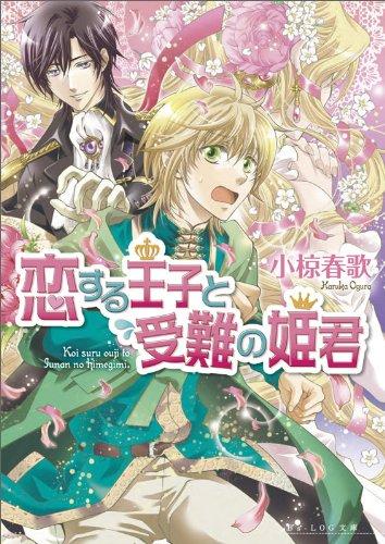 恋する王子と受難の姫君 (B\'s-LOG文庫)