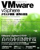 VMware vSphereクラスタ構築/運用の技法 -