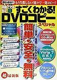 初めてでも安心 すごくわかる!DVDコピースペシャル (G-MMOK)