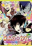 まふぃ☆かれ―マフィアカレンダー (Second Season) (MARoコミックス)