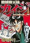 賭博堕天録カイジ ワン・ポーカー編 第4巻 2014年09月05日発売