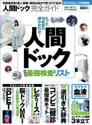 人間ドック完全ガイド (100%ムックシリーズ)