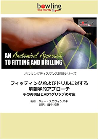 An Anatomical Approach to Fitting and Drilling: A review of the hand and the motivations for the ADT grip Bowling This Month (Japanese Edition)