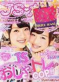 JSガール Vol.17 2013年 12月号