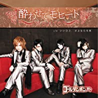酔わせてモヒート(初回限定盤A)(DVD付)