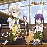 TVアニメ(がっこうぐらし!)キャラクターソング(4)