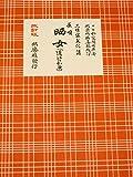長唄晒女—近江のお兼 (1952年)
