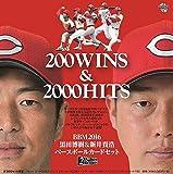 BBM2016黒田博樹&新井貴浩ベースボールカードセット[200WINS&2000HITS]BOX