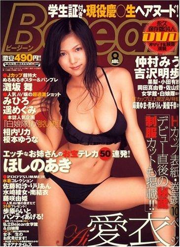 Bejean (ビージーン) 2007年 08月号 [雑誌]