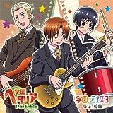 PSPソフト『学園ヘタリア Portable』OP&EDマキシシングル
