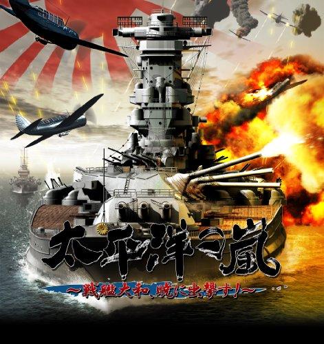 太平洋の嵐~戦艦大和、暁に出撃す!~ (通常版)