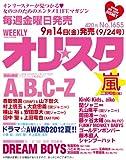 オリ☆スタ 2012年 9/24号 [雑誌]