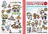 パステルイラスト集 Vol.1 「園児のかわいい表情、童謡にちなんだイラストの特集号」