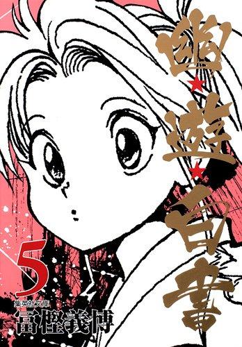 幽★遊★白書 コミック版 - 5