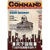 コマンドマガジン Vol.78(ゲーム付)『天下強奪〜関ヶ原を越えて〜』