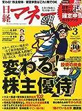 日経マネー 2015年 03月号