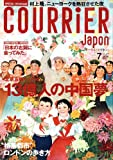 COURRiER Japon (クーリエ ジャポン) 2008年07月号