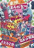 復刻!東映まんがまつり 1973年夏(仮)【DVD】