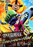 ONE PIECE ワンピース 16THシーズン パンクハザード編 piece.10[DVD]
