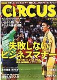 CIRCUS (サーカス) 2011年 04月号 [雑誌]