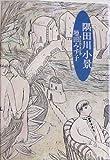 隅田川小景