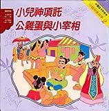 中國地名故事