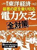週刊 東洋経済 2011年 5/7号 [雑誌]