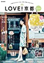 LOVE! 京都 2016 (e-MOOK)