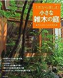 1本から楽しむ小さな雑木の庭 (主婦と生活生活シリーズ)