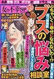 女の不幸SP ブスの悩み相談室 2011年 01月号 [雑誌]
