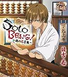 SOLO BANG!〜俺の名言集〜(アニメ「新テニスの王子様」)