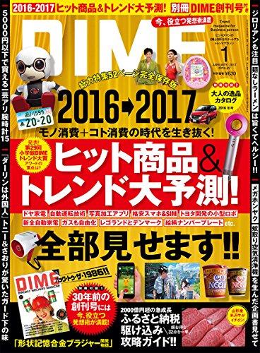 DIME 2017年1月号 大きい表紙画像