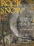 ROCK & SNOW 054 特集:瑞牆山ボルダー/山岳滑降の現在形 (別冊山と溪谷)