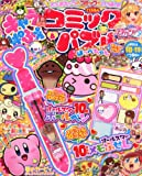 キャラぱふぇコミック&パズル 2013年 10月号 [雑誌]