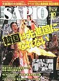 SAPIO (サピオ) 2013年 10月号 [雑誌]