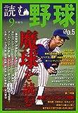読む野球-9回勝負-No.5―魔球を読む (主婦の友生活シリーズ)