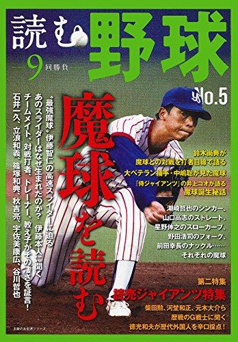 読む野球-9回勝負-No.5 (主婦の友生活シリーズ)